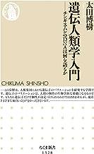 表紙: 遺伝人類学入門 ──チンギス・ハンのDNAは何を語るか (ちくま新書) | 太田博樹