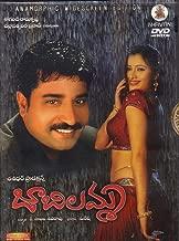Jabilamma Telugu DVD