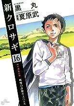 表紙: 新クロサギ(16) (ビッグコミックス)   夏原武