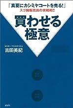 表紙: 「真夏にカシミヤコートを売る!」スゴ腕販売員の実戦術!! 買わせる極意 | 吉田美紀