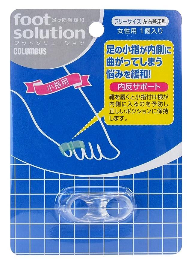 印象的忌避剤追加するコロンブス フットソリューション 内反サポート 小指用 女性用 フリーサイズ 1個