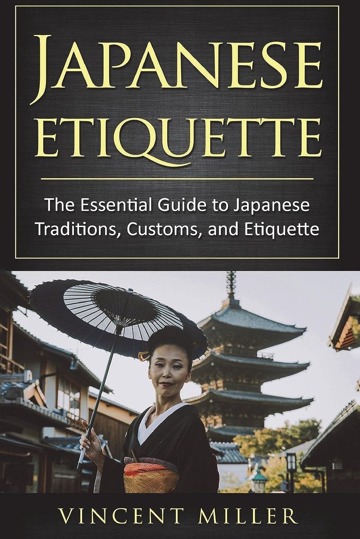 フィルタ滅びる球体Japanese Etiquette: The Essential Guide to Japanese Traditions, Customs, and Etiquette