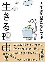 表紙: 人生の先輩たちに学ぶ 生きる理由   西沢泰生