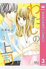 わたしの上司 3 (マーガレットコミックスDIGITAL) Kindle版