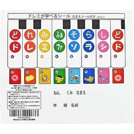 Melody Merry ドレミが学べるシール (なまえシール付き) DN-1☆鍵盤ハーモニカやトイピアノに使える再剥離可能な音階シール
