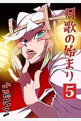 月歌の始まり【自費出版】5巻 Kindle版