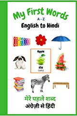 My First Words A - Z English to Hindi: Bilingual Learning Made Fun and Easy with Words and Pictures Kindle Edition