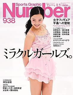 Number(ナンバー)938号 ミラクルガールズ。Pyeong Chang 2018 (Sports Graphic Number(スポーツ・グラフィック ナンバー))...