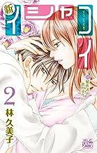 表紙: 新イシャコイ-新婚医者の恋わずらい- 2 (白泉社レディース・コミックス) | 林久美子