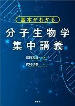 表紙: 基本がわかる 分子生物学集中講義 | 花岡文雄