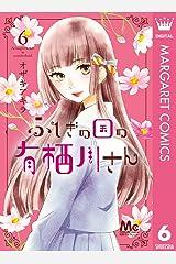 ふしぎの国の有栖川さん 6 (マーガレットコミックスDIGITAL) Kindle版