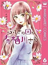 ふしぎの国の有栖川さん 6 (マーガレットコミックスDIGITAL)