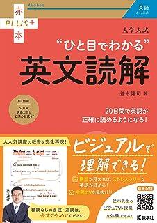 大学入試 ひと目でわかる英文読解 (赤本プラス)