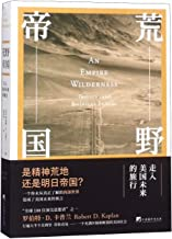 An Empire Wilderness: Travels into America's Future (Chinese Edition)