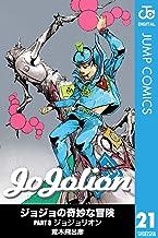 表紙: ジョジョの奇妙な冒険 第8部 モノクロ版 21 (ジャンプコミックスDIGITAL) | 荒木飛呂彦