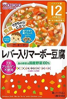 和光堂 グーグーキッチン レバー入りマーボー豆腐×6袋 [12か月頃から]