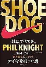 表紙: SHOE DOG(シュードッグ)―靴にすべてを。 | フィル・ナイト