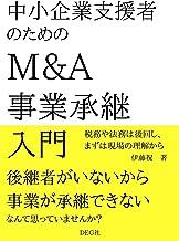 表紙: 中小企業支援者のためのM&A・事業承継入門 (DEG社) | 伊藤 祝