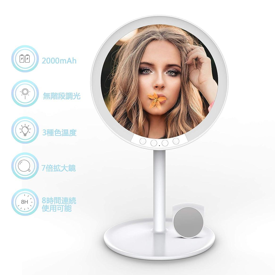 濃度不適切な宝YOUKOYI 化粧鏡 化粧ミラー 女優ミラー 充電式 led 卓上ミラー 収納ベース 7倍拡大鏡付き 120°回転可能 3種色温度 無階段調光(ホワイト)