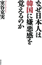 表紙: なぜ日本人は韓国に嫌悪感を覚えるのか   室谷克実