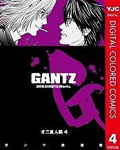 表紙: GANTZ カラー版 オニ星人編 4 (ヤングジャンプコミックスDIGITAL)   奥浩哉