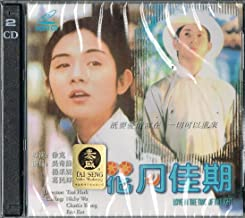 Love In The Time Of Twilight VCD Format / Cantonese and Mandarin Audio with English and Chinese Subtitles