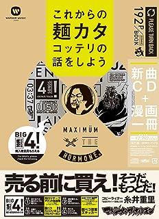 これからの麺カタコッテリの話をしよう—新曲CD+漫画一冊 ([バラエティ])...