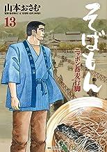 表紙: そばもんニッポン蕎麦行脚(13) (ビッグコミックス)   山本おさむ