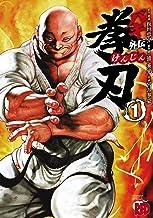 表紙: バキ外伝 拳刃 1 (チャンピオンREDコミックス) | 宮谷拳豪