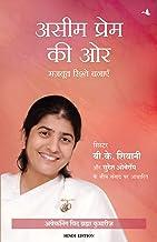 Aseem Prem Ki Aur (Hindi) (Hindi Edition)