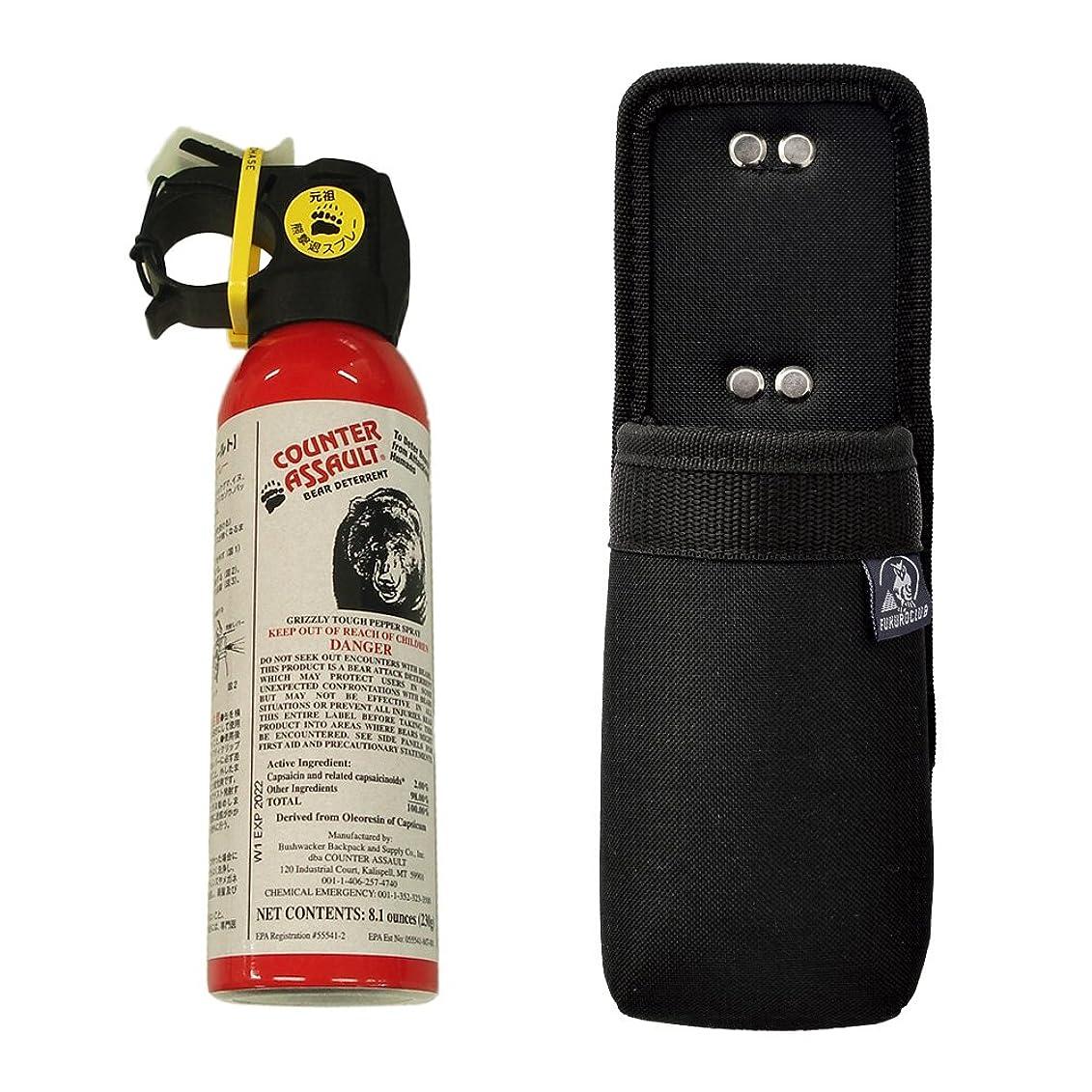 眉宣教師虚偽熊撃退スプレー カウンターアソールト230g ボトルホルダーセット 熊スプレー CA230&CP-500
