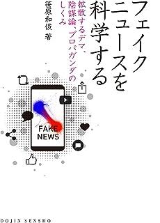 フェイクニュースを科学する: 拡散するデマ、陰謀論、プロパガンダのしくみ DOJIN選書
