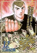 表紙: マネーの拳(12) (ビッグコミックス)   三田紀房