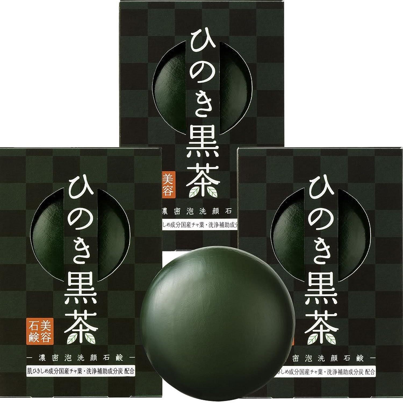梨罪人国際ひのき黒茶石鹸 (80g×3個) [保湿成分配合] ヒアルロン酸 コラーゲン