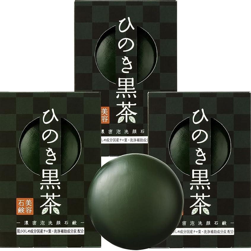 無効にする入場比類なきひのき黒茶石鹸 (80g×3個) [保湿成分配合] ヒアルロン酸 コラーゲン