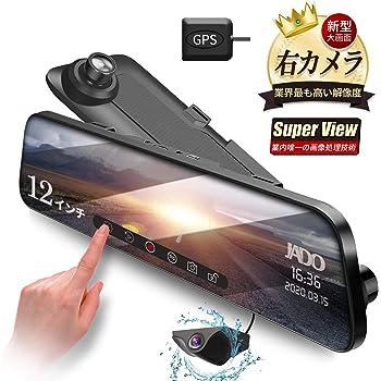 JADO ドライブレコーダー ミラー型 右ハンドル仕様 【最新の更新: Sony IMX335センサー 更新するSony IMX423 】GPS搭載 12インチ大画面 前後カメラ 高画質 1296P 常時録画 32GB SD卡付 170°超広角 駐車監視 WDR 暗視機能 防水構造 日本語説明書 デジタルインナーミラー スマートルームミラーモニター タッチパネル