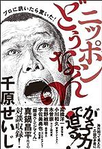 表紙: プロに訊いたら驚いた! ニッポンどうなん? (ヨシモトブックス) | 千原 せいじ