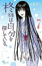 表紙: 柊様は自分を探している。(7) (少年サンデーコミックス) | 西森博之