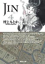 JIN-仁- 4 (集英社文庫(コミック版))
