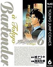 表紙: バーテンダー a Tokyo 6 (ヤングジャンプコミックスDIGITAL)   城アラキ