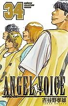 表紙: ANGEL VOICE 34 (少年チャンピオン・コミックス) | 古谷野孝雄