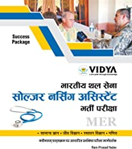 MER Indian Army - Soldier Nursing Assistant Entrance Exam Guide Paperback – 2013