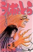 表紙: うしおととら(26) (少年サンデーコミックス) | 藤田和日郎