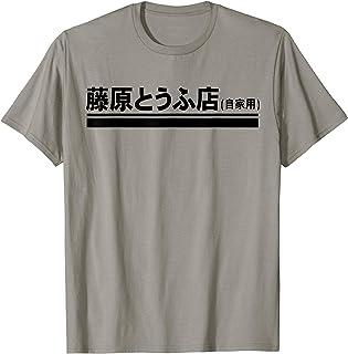1576d7be1 Fujiwara Tofu Shop Hachiroku Anime Kanji Logo T-Shirt