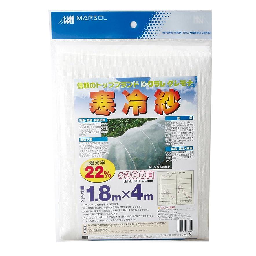 転送自宅でジョージハンブリーマルソル(MARSOL) クレモナ寒冷紗 1.8m×4m 白 遮光率 約22%