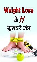 Weight Loss Ke 11 Sunahare Mantr (Hindi Edition)