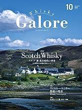 Whisky Galore(ウイスキーガロア)Vol.10 2018年10月号