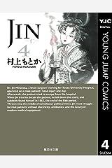 JIN―仁― 4 (ヤングジャンプコミックスDIGITAL) Kindle版