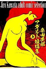 桑田次郎アダルト短編集上 Kindle版