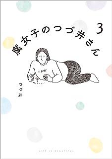 【電子特典付き】腐女子のつづ井さん3 (コミックエッセイ)